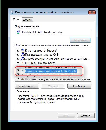 Открыть настройки TCP 4 для настройки IP-камеры для подключения к роутеру
