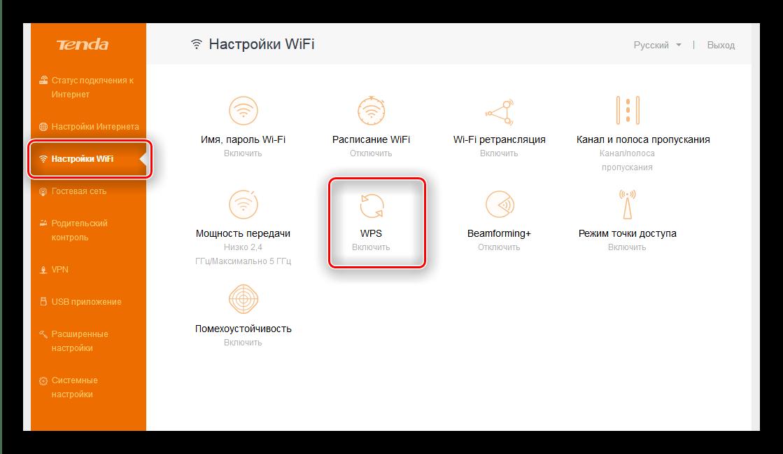 Открыть настройки WPS на роутере Tenda для отключения