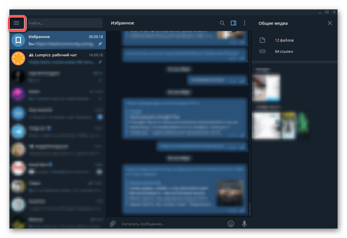 Открыть настройки мессенджера Telegram для Windows