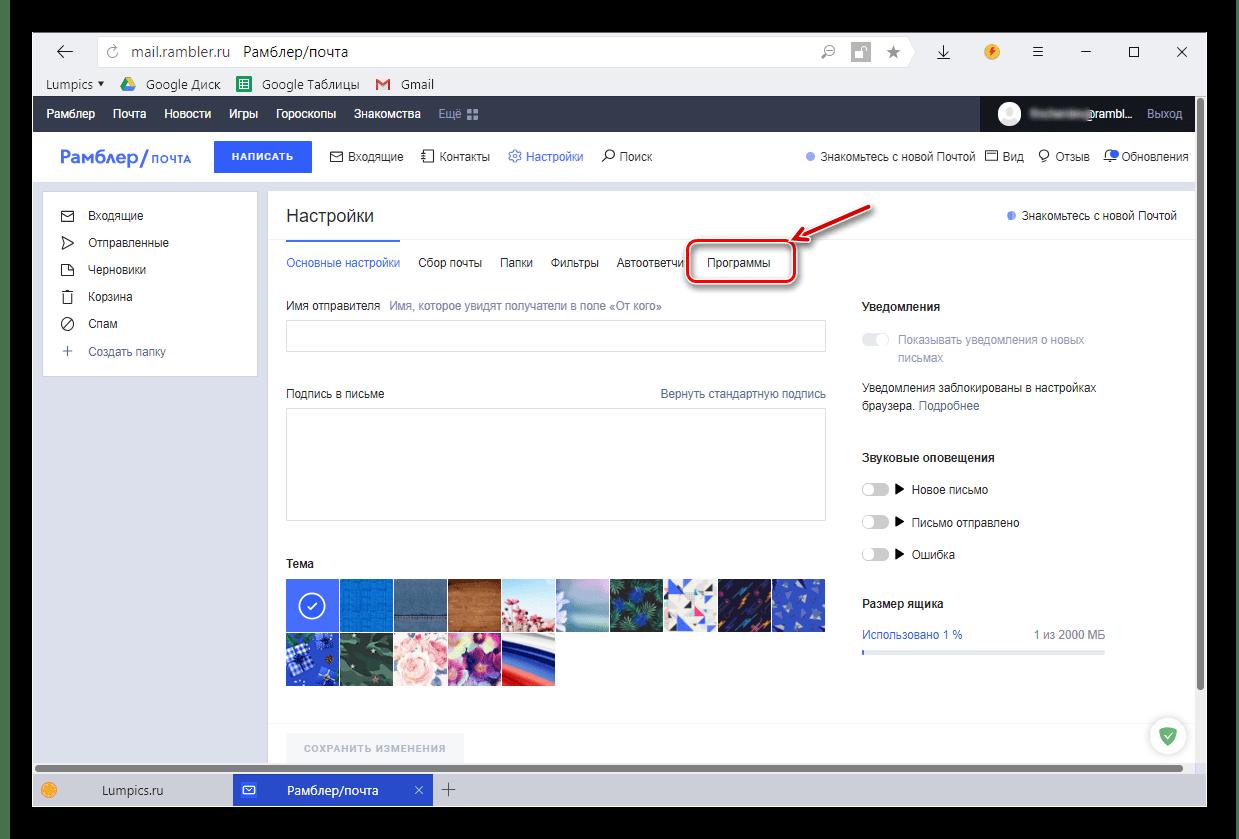 Открыть настройки программ на сайте Рамблер почты в Яндекс Браузере