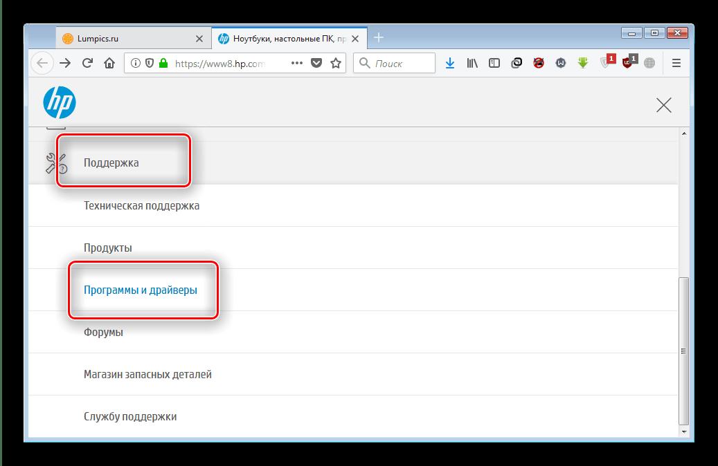 Открыть поддержку на сайте производителя для загрузки драйверов к HP DeskJet F4180
