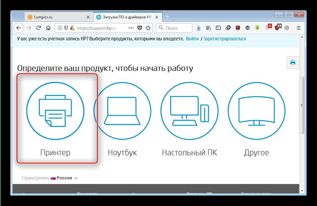 Открыть поддержку принтеров на сайте производителя для загрузки драйверов к HP DeskJet F4180