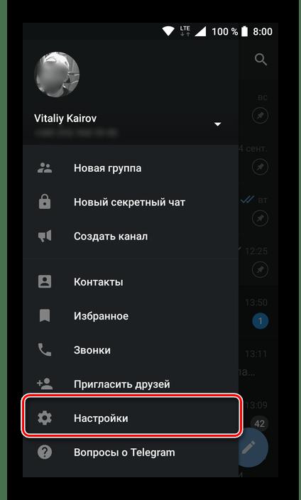Открыть раздел настроек в мобильной версии приложения Telegram для Android