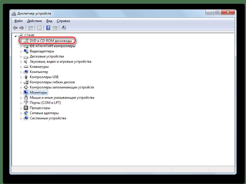 Открытие группы устройств DVD и CD-ROM дисководы в Диспетчере устройств в Windows 7