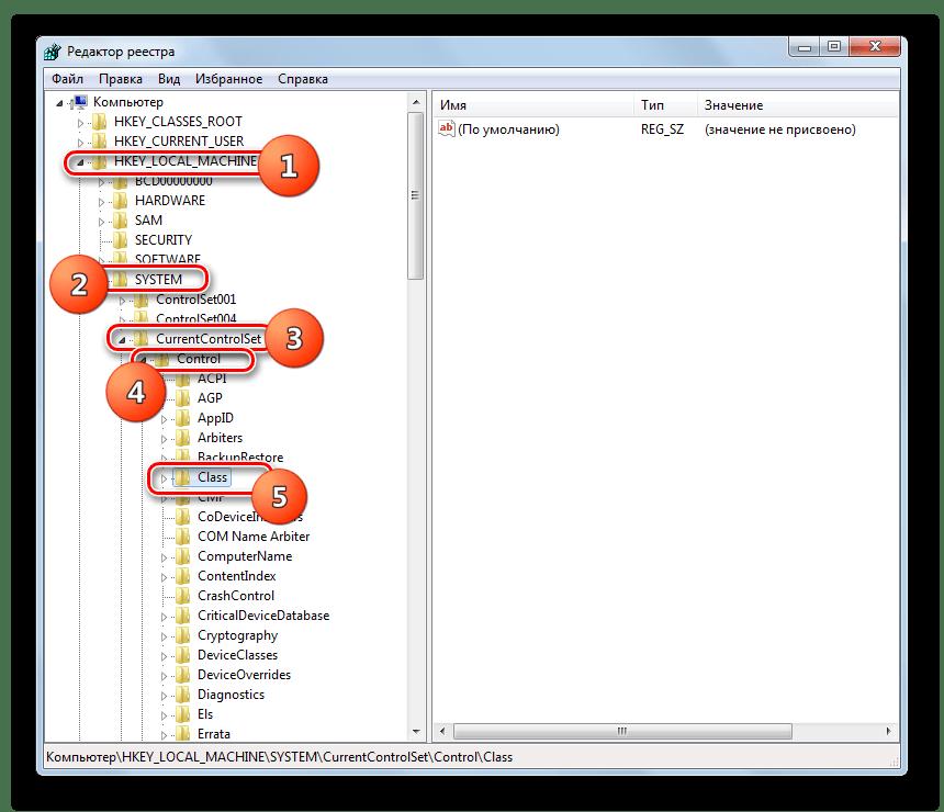 Открытие раздела Class в окне Редактора системного реестра в Windows 7