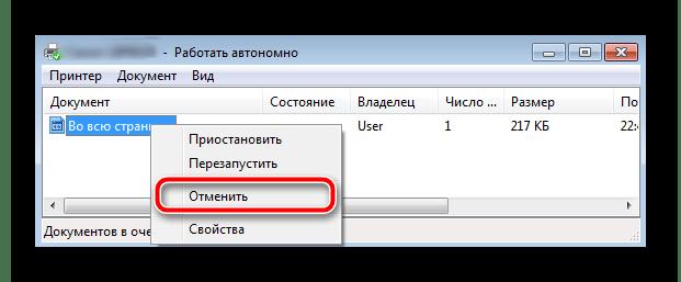 Отменить очередь печати для принтера в Windows 7