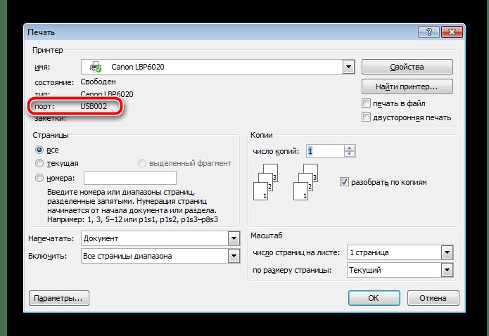 Отображение IP-адреса принтера в текстовом редакторе