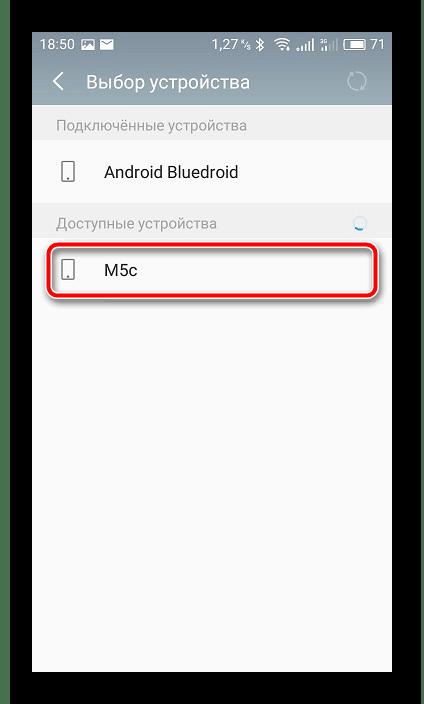 Отправить приложение по Bluetooth