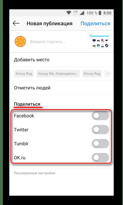 Отправка публикации в другие социальные сети в приложении Instagram для Android