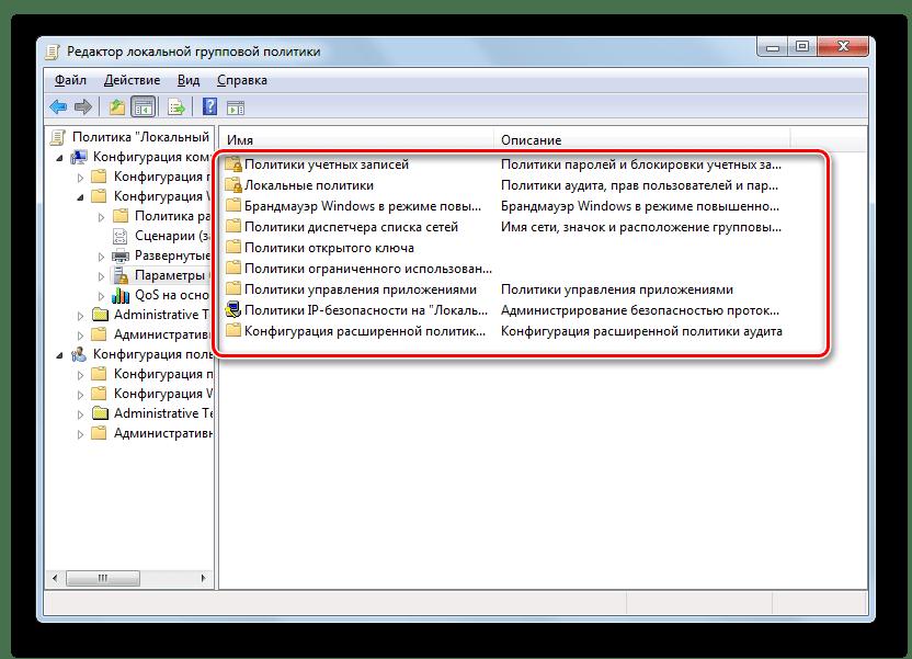Папки в разделе Параметры безопасности в окне оснастки Редактор локальной групповой политики в Windows 7