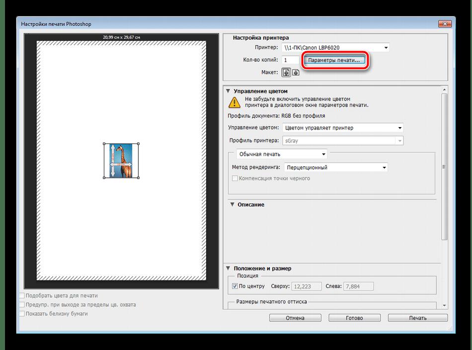 Параметры печати в программе Adobe Photoshop