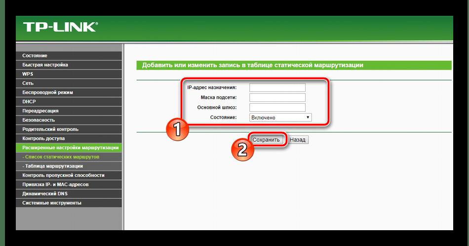 Параметры статической маршрутизации роутера TP-Link TL-MR3420