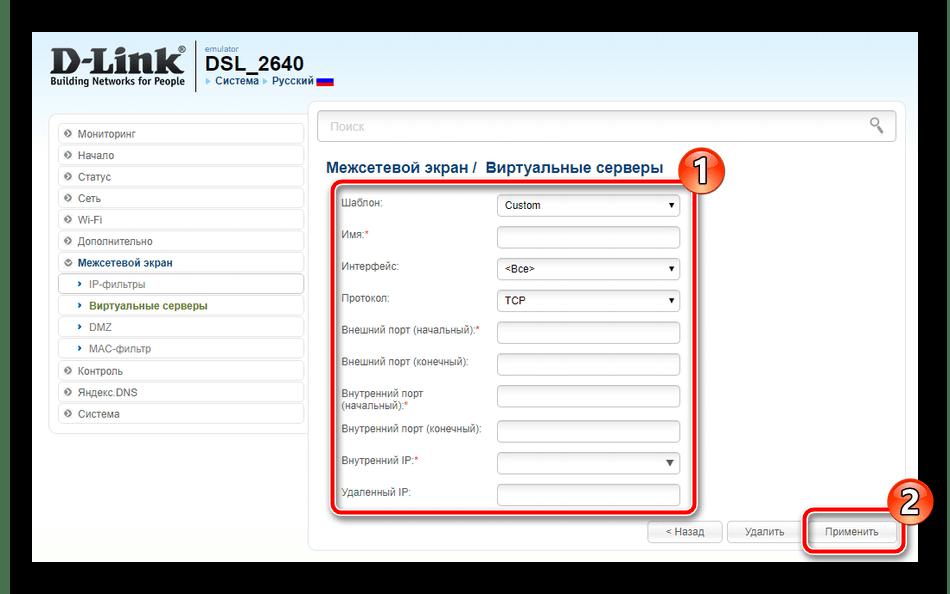 Параметры виртуального сервера на роутере D-Link DSL-2640U