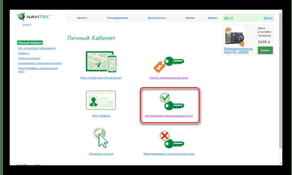 Переход к активации ключа на сайте Навител