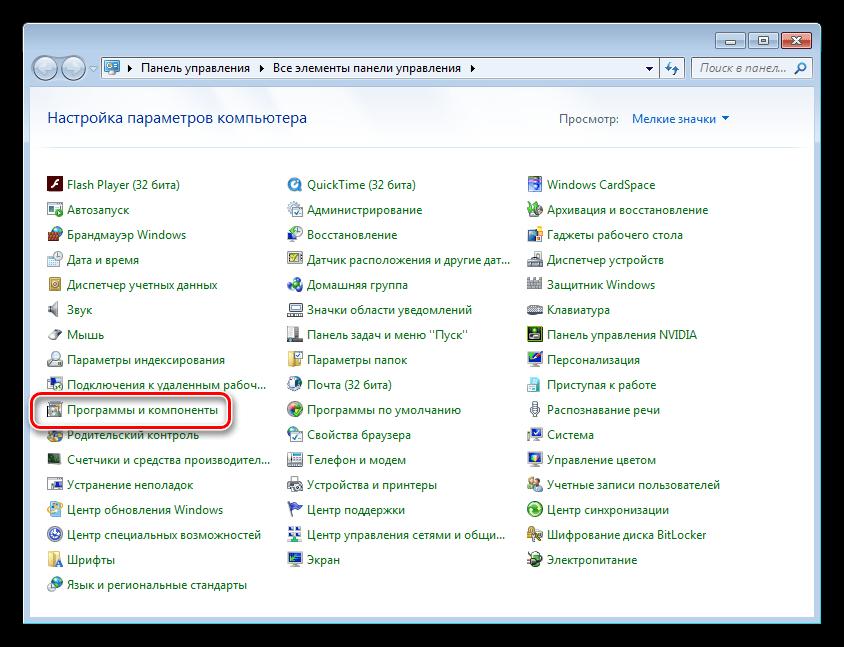 Переход к апплету Программы и компоненты из Панели управления Windows 7