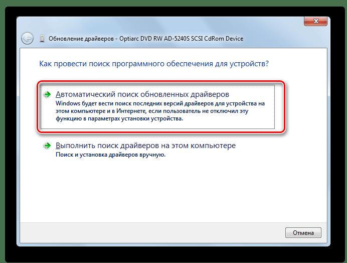 Переход к автоматическому поиску драйверов в интернете через окно Обновление драйверов Диспетчера устройств в Windows 7