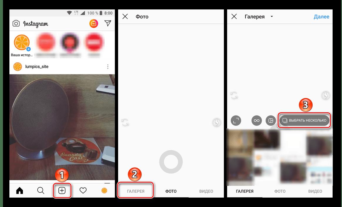Переход к добавлению нескольких фотографий в приложении Instagram для Android