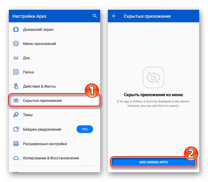 Переход к инструменту для скрытия приложений в оболочке Apex Launcher для Android