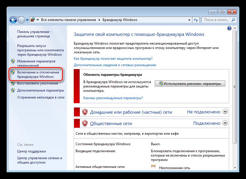 Переход к настройке параметров защиты Брандмауэра Windows 7