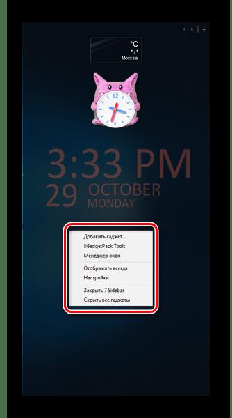 Переход к настройкам 7Sidebar от 8GadgetPack на Windows 10