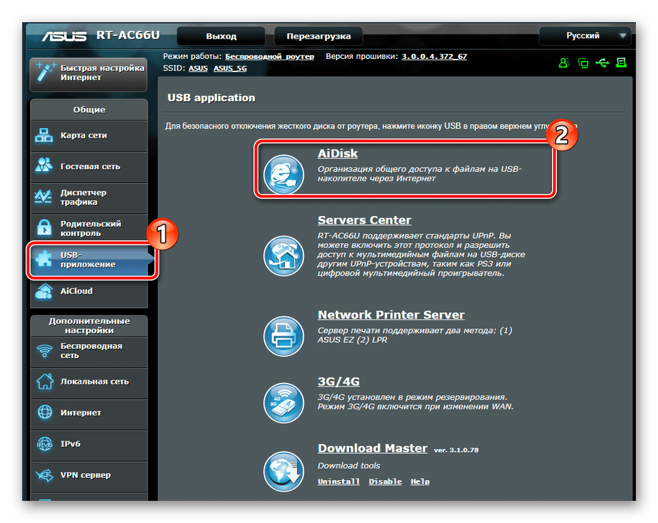 Переход к настройке общего доступа к файлам на роутере ASUS RT-N66U