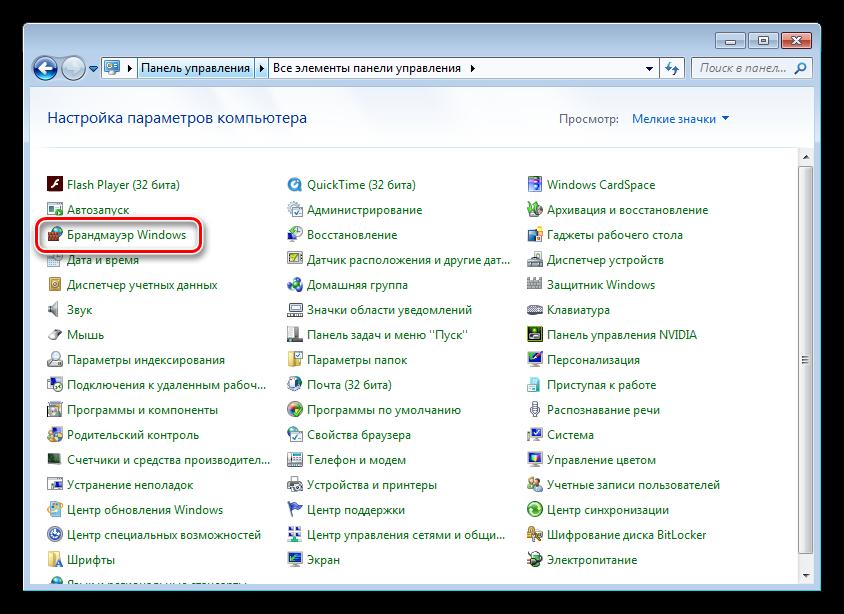 Переход к настройке параметров и активации Брандмауэра Windows 7