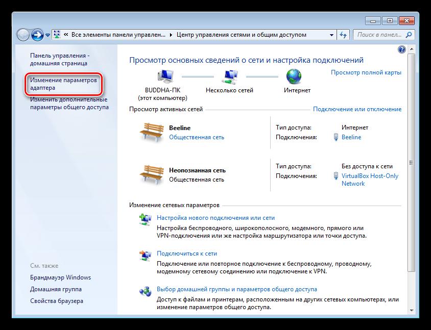 Переход к настройке параметров адаптера в Центре управления сетями и общим доступом в Windows 7