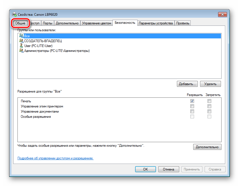 Переход к общим сведениям о принтере в Windows 7