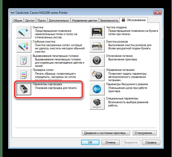 Переход к параметрам картриджа принтера