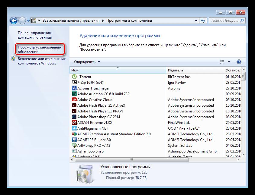 Переход к просмотру установленных обновлений в Панели управления Windows 7