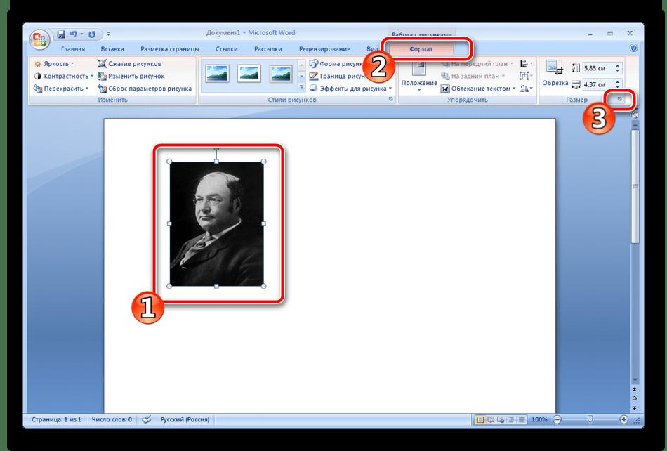 Переход к редактированию рисунка в Microsoft Word