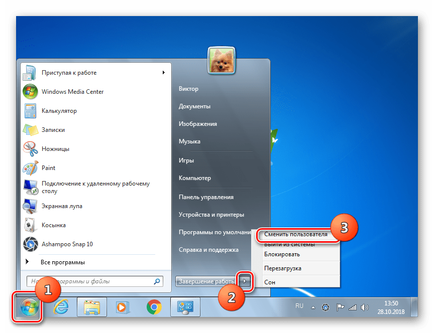 Переход к смене учетной записи пользователя через меню Пуск в Windows 7