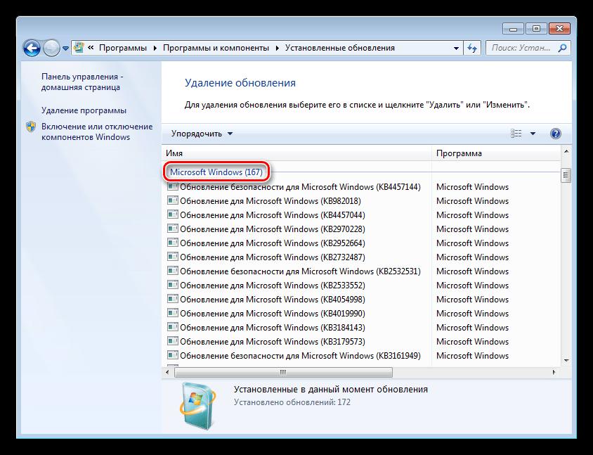 Переход к списку системных обновлений в Windows 7