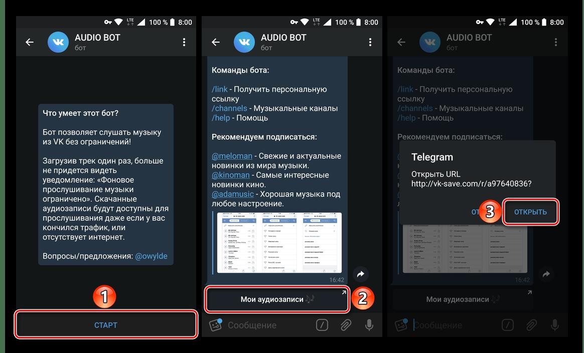 Переход к странице скачивания музыки из ВКонтакте в приложении Telegram