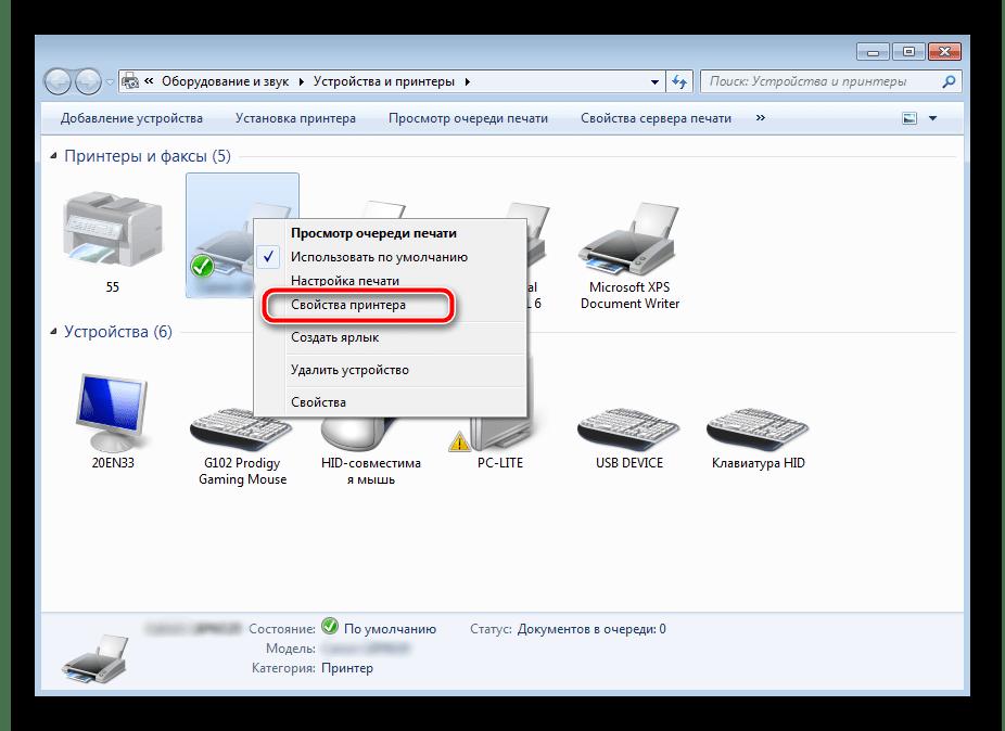 Переход к свойствам принтера в Windows 7