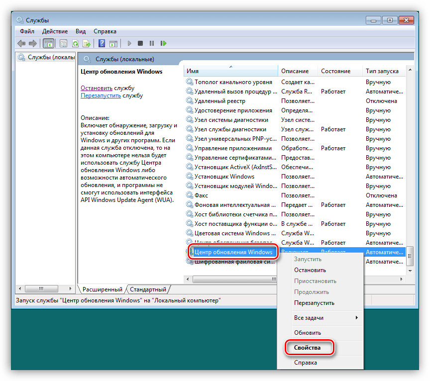 Переход к свойствам службы Центра обновления Windows 7
