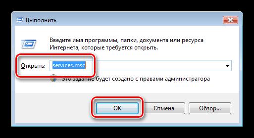 Переход к управлению службами из строки Выполнить в Windows 7