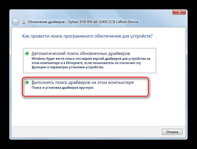 Переход к выполнению поиска драйверов на этом компьютере через окно Обновление драйверов Диспетчера устройств в Windows 7