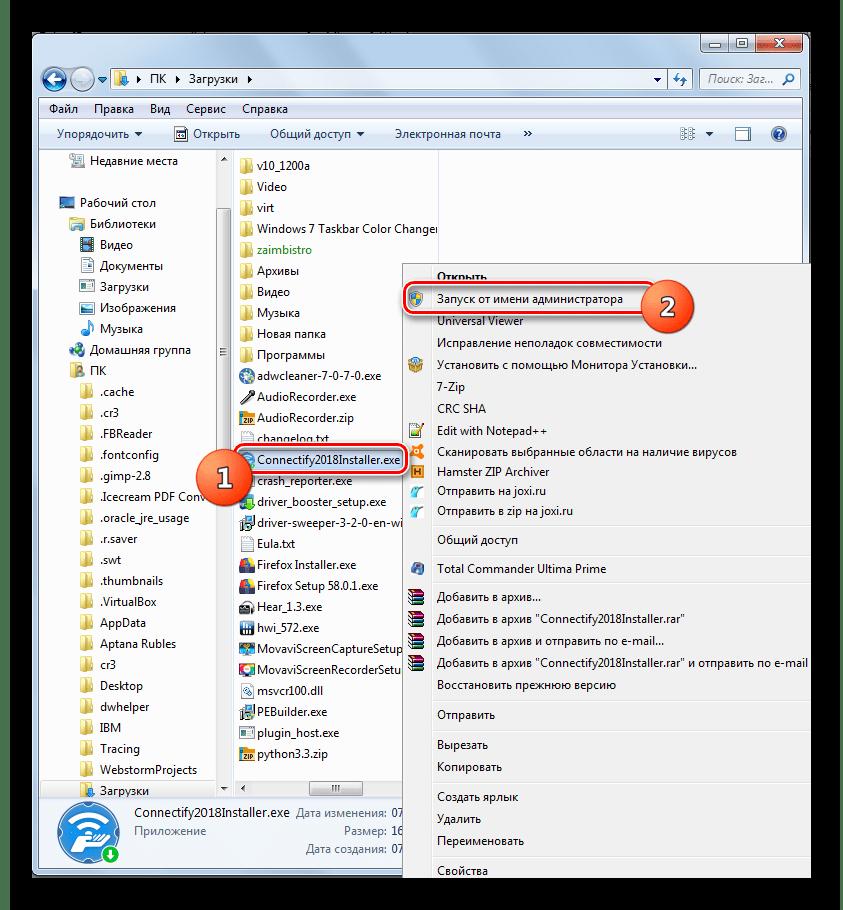 Переход к запуску установочного файла программы от имени администаратора в Проводнике в Windows 7