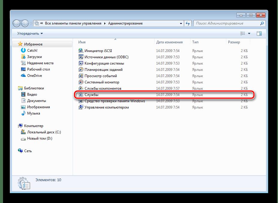 Переход ко службам в операционной системе Windows 7