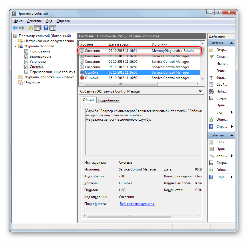 Переход у событию MemoryDiagnostics-Results в окне утилиты Просмотр событий в Windows 7