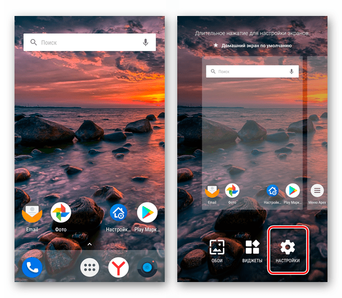 Переход в настройки приложения Apex Launcher для Android