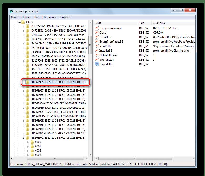 Переход в раздел {4D36E965-E325-11CE-BFC1-08002BE10318} в окне Редактора системного реестра в Windows 7
