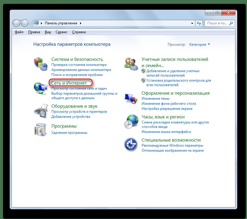 Переход в раздел Сеть и интернет в Панели управления в Windows 7