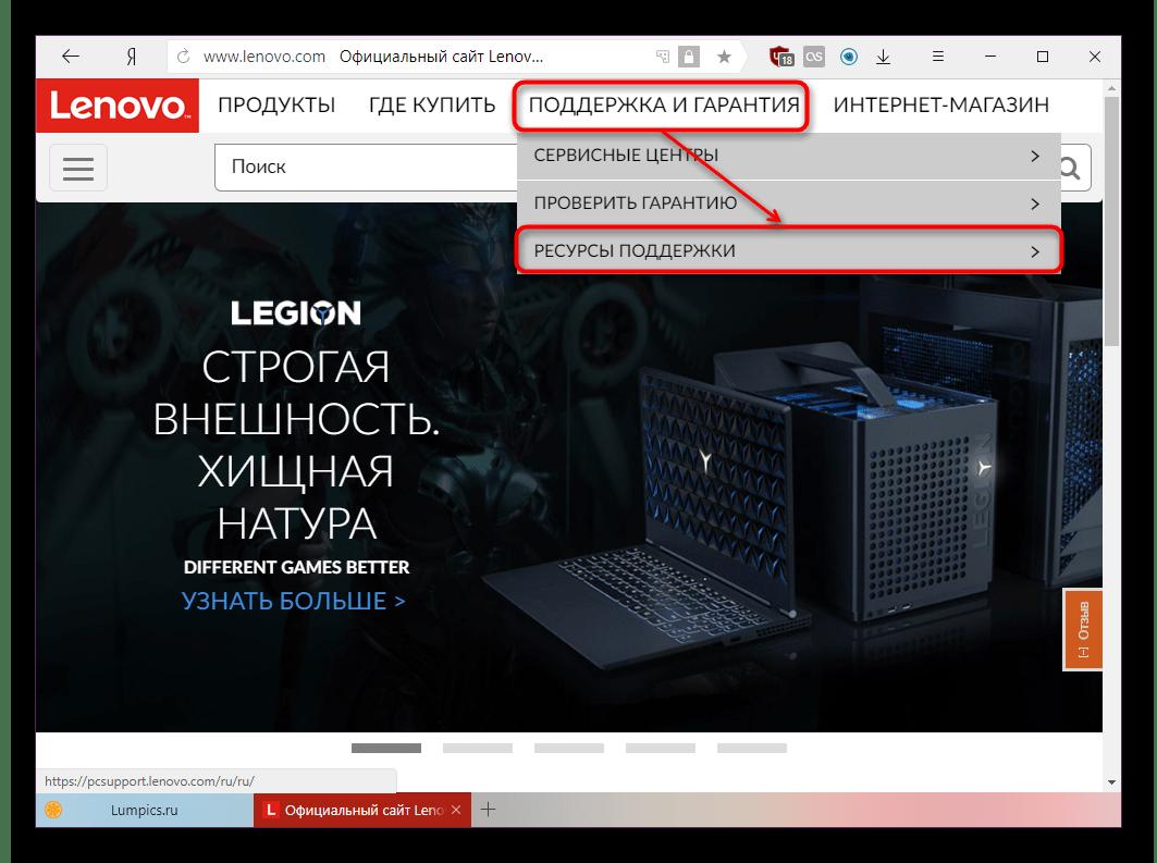 Переход в раздел поддержки на сайте Lenovo