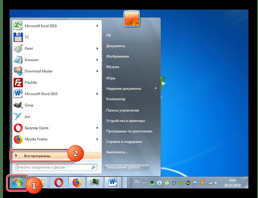 Переход во Все программы через меню Пуск в Windows 7