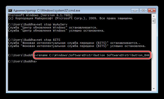 Переименование папки SoftwareDistribution в Windows 7