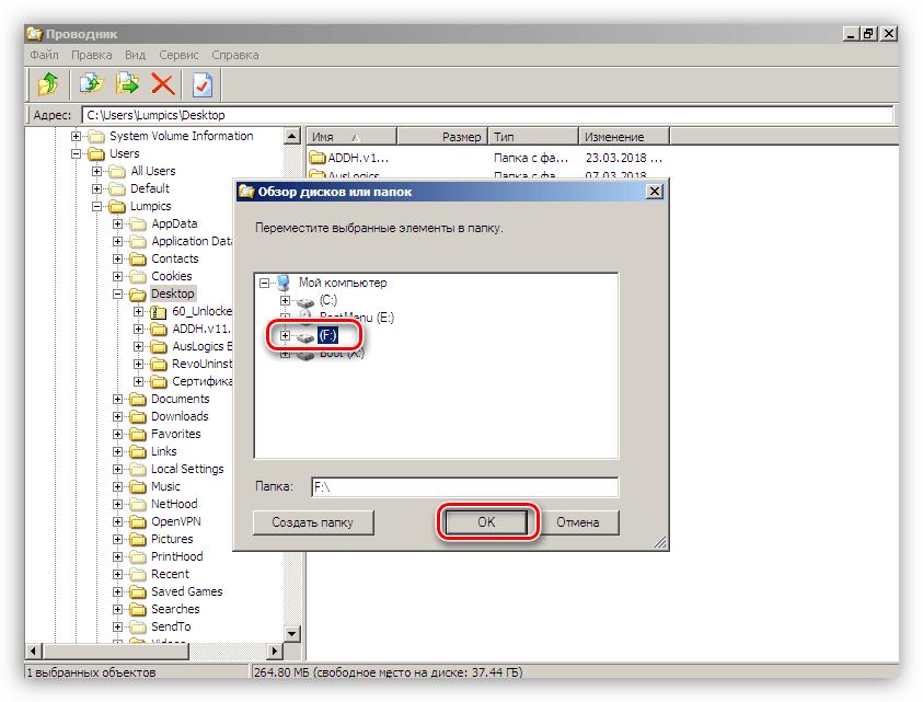 Перемещение файла на другой накопитель при загрузке ERD Commander