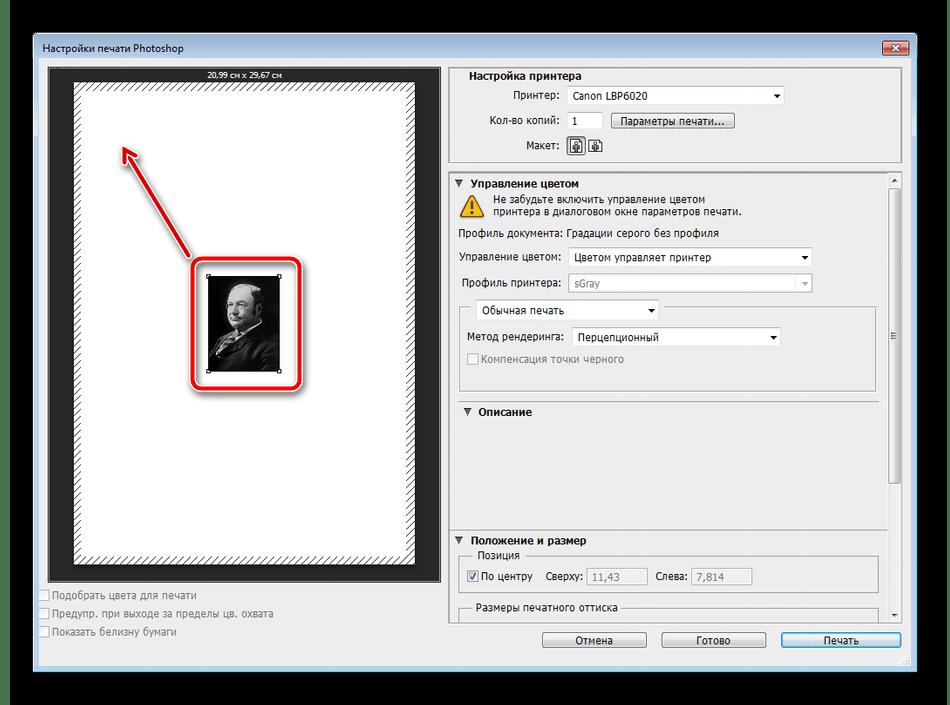 Переместить рисунок в Adobe Photoshop для печати