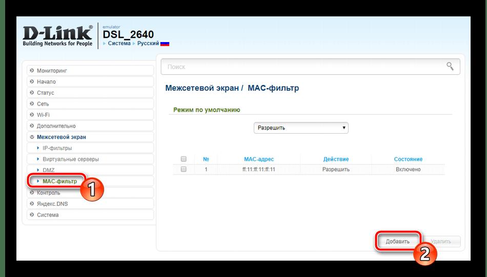 Перейти к добавлению глобального MAC-фильтра на роутере D-Link DSL-2640U